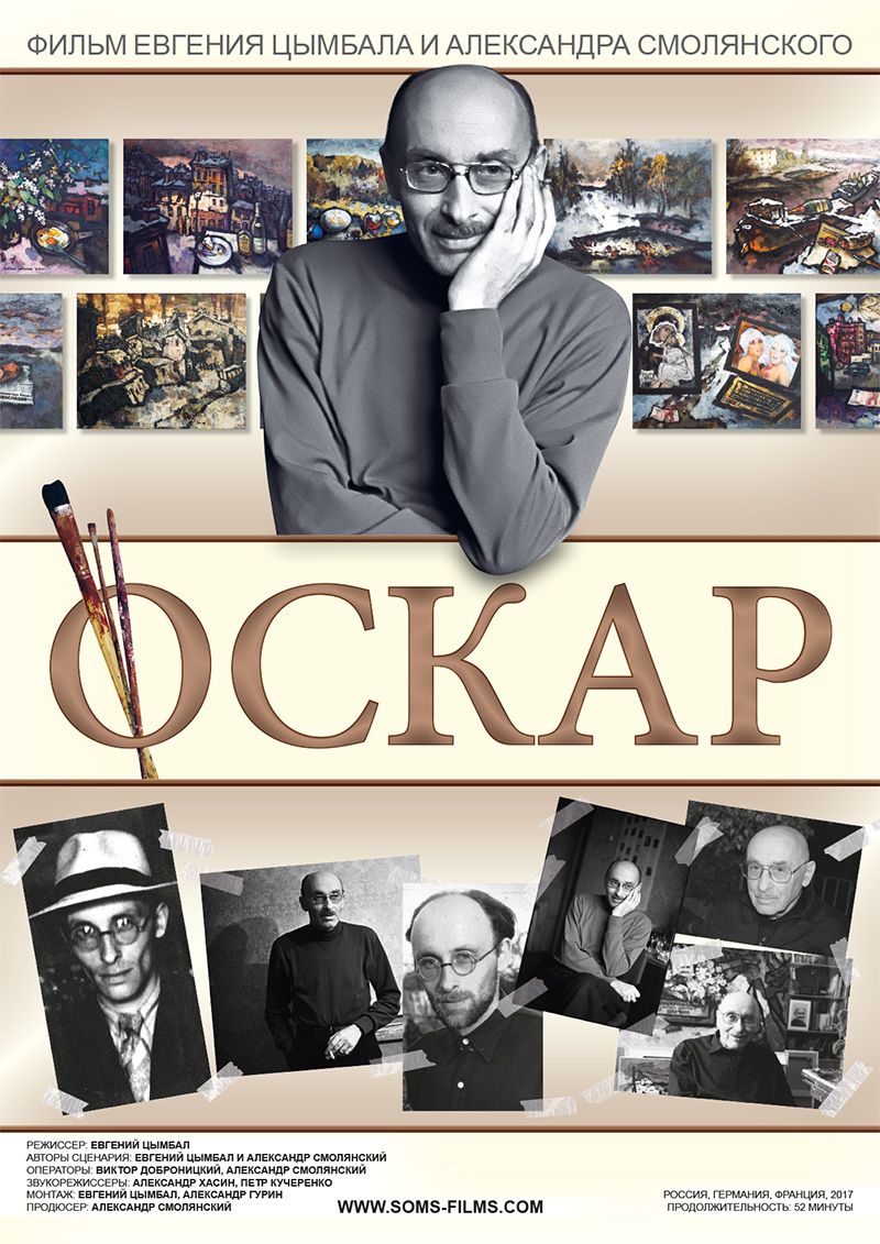 Фильм об Оскаре Рабине
